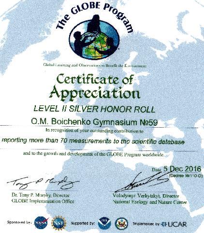 ГЛОБЕ_срібний сертифікат_11