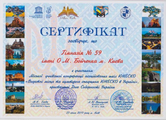 Сертифікат_ЮНЕСКО_2017