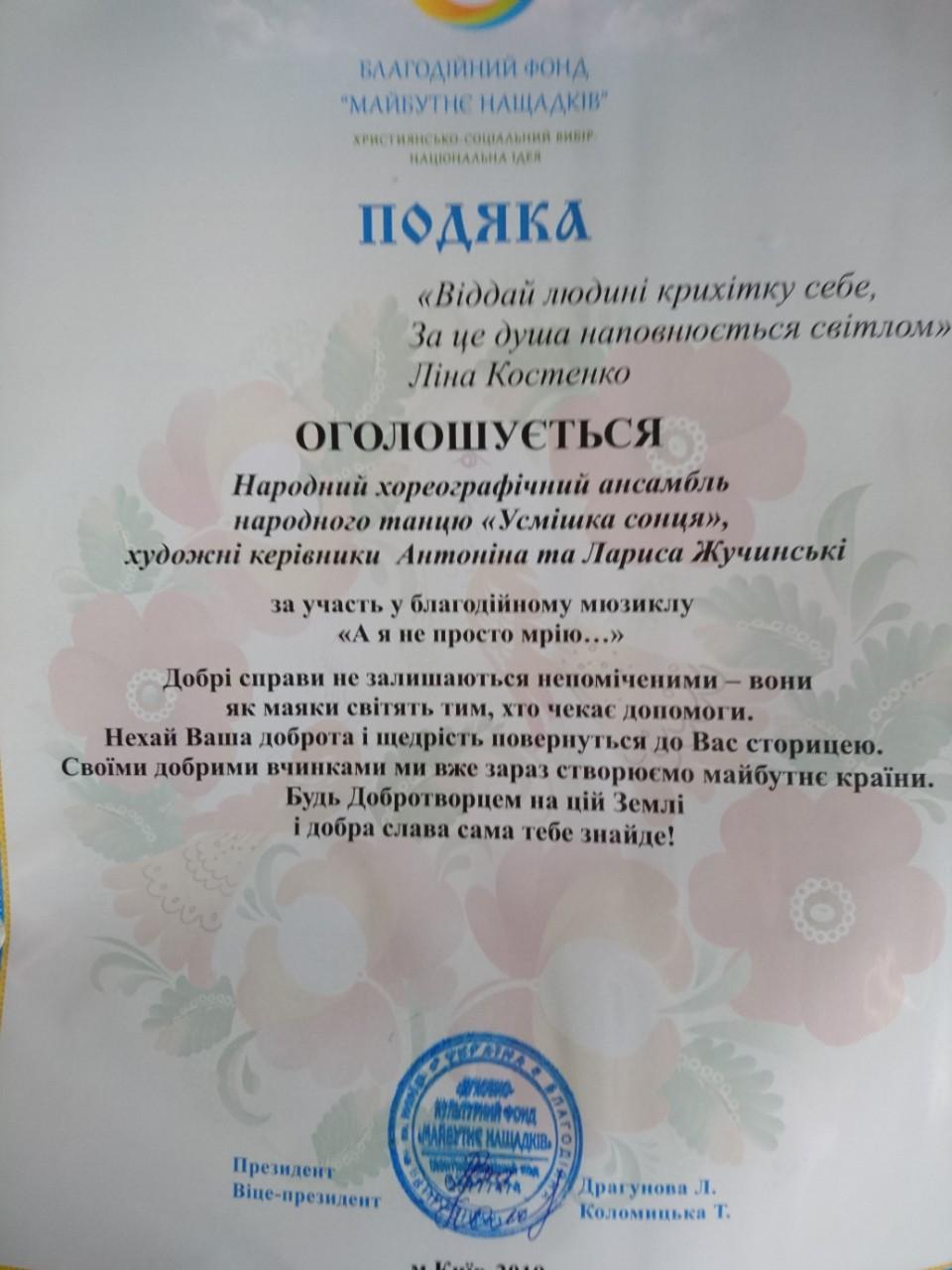 УМ_Подяка