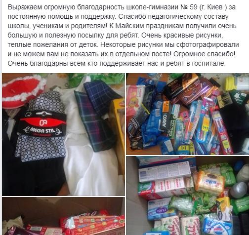 Янголи Дніпра_1