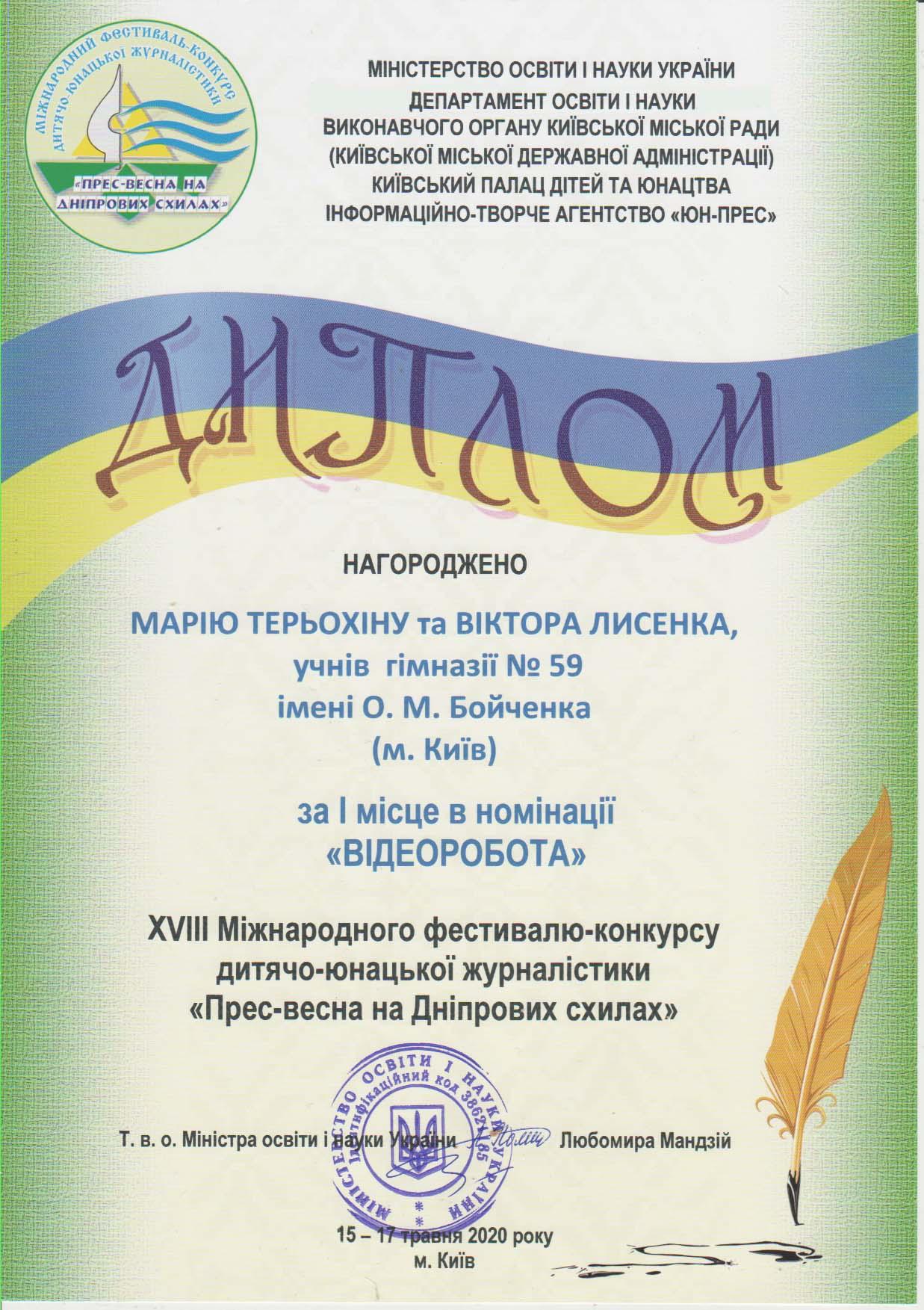 Марія Терьохіна Віктор Лисенко 1 відеоработа(1)