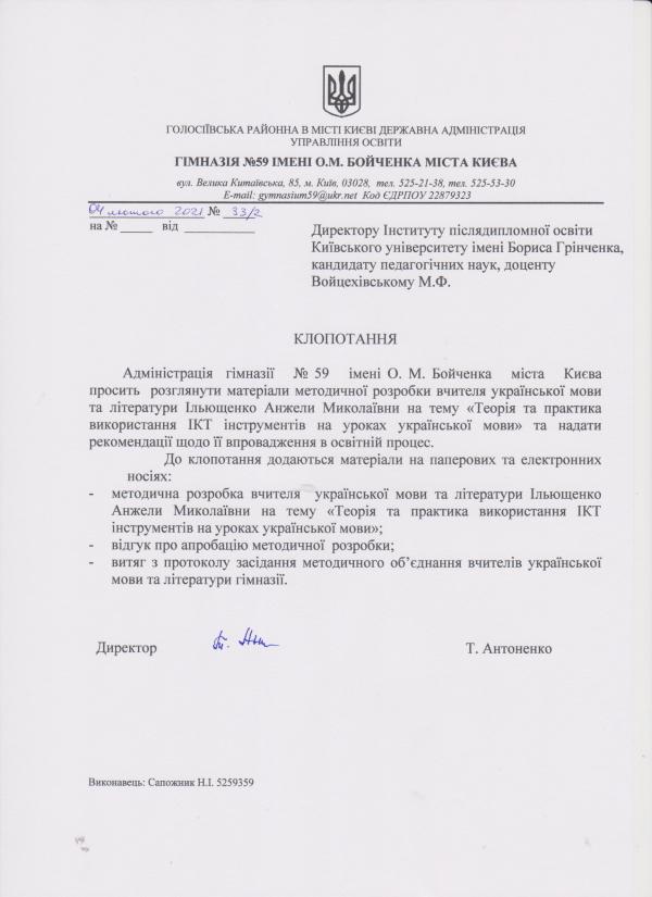 Клопотання_Ільющенко А.М.