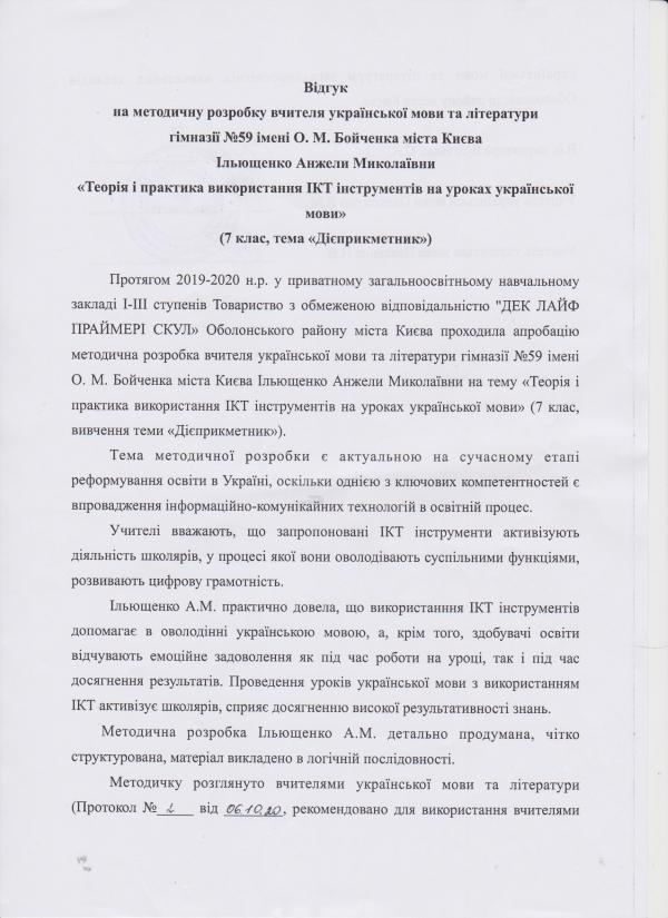 Відгук_Ільющенко А.М.