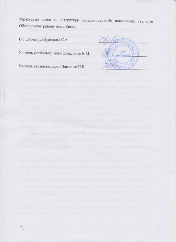 Відгук_Ільющенко А.М.(2)