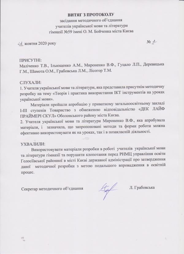 Витяг з протоколу_ Ільющенко А.М.