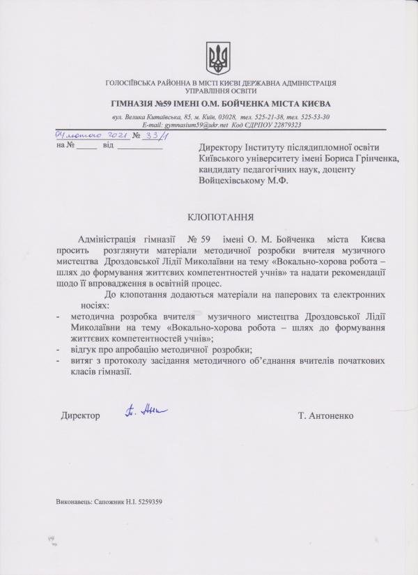 Клопотання_Дроздовська Л.М.