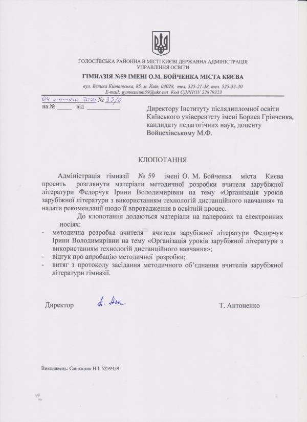 Клопотання_ФедорчукІ.В.