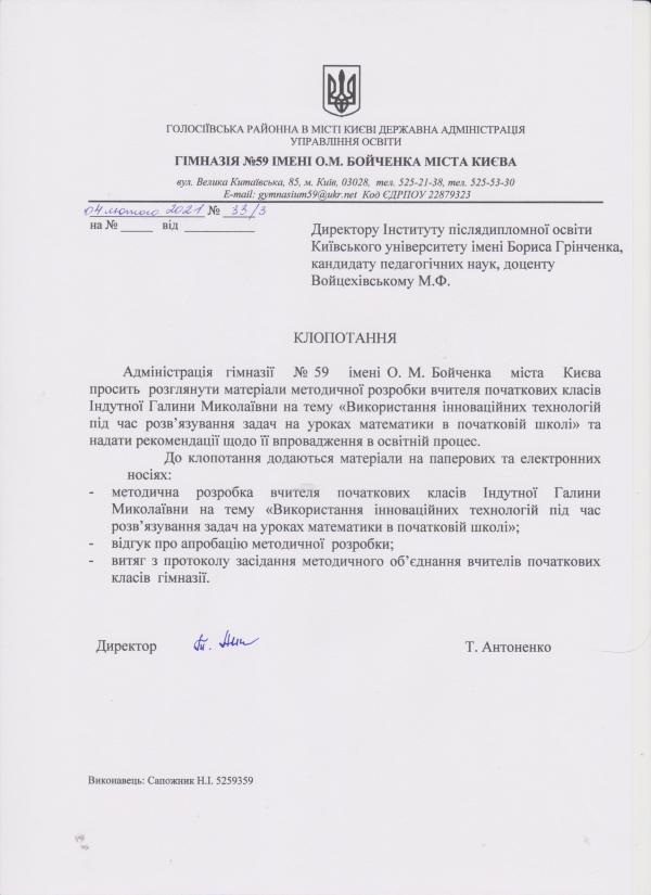 Клопотання_Індутна Г.М.