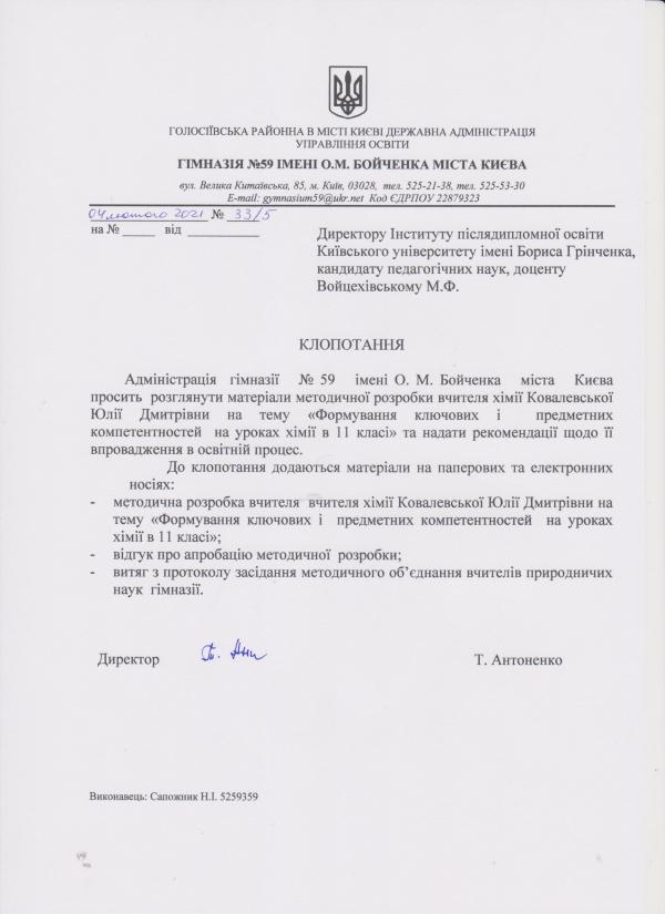 Клопотання_Ковалевська Ю.Д.