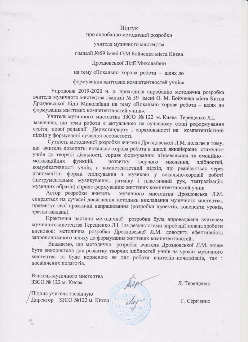 Відгук_Дроздовська Л.М.