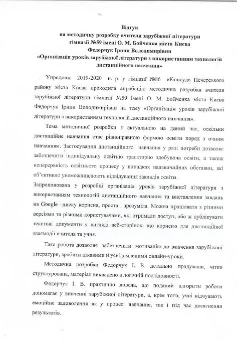 Відгук_Федорчук І.В.