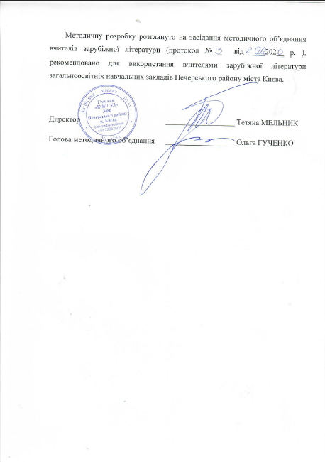 Відгук_Федорчук І.В.(2)