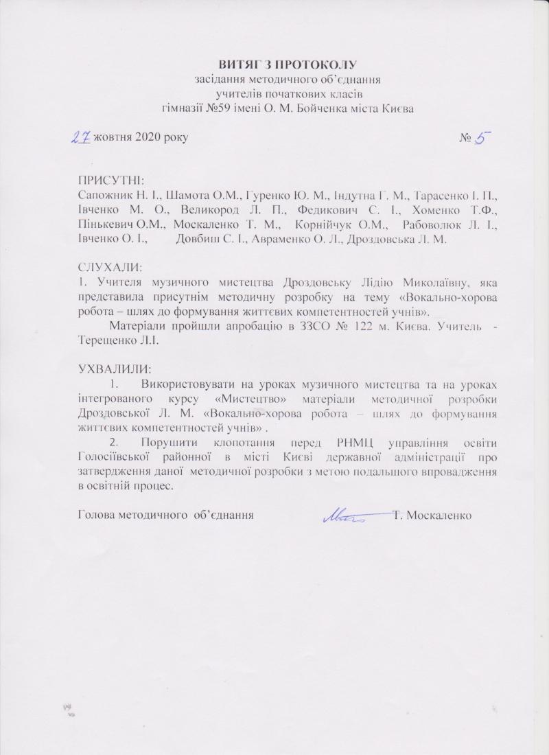 Витяг з протоколу_ Дроздовська Л.М.