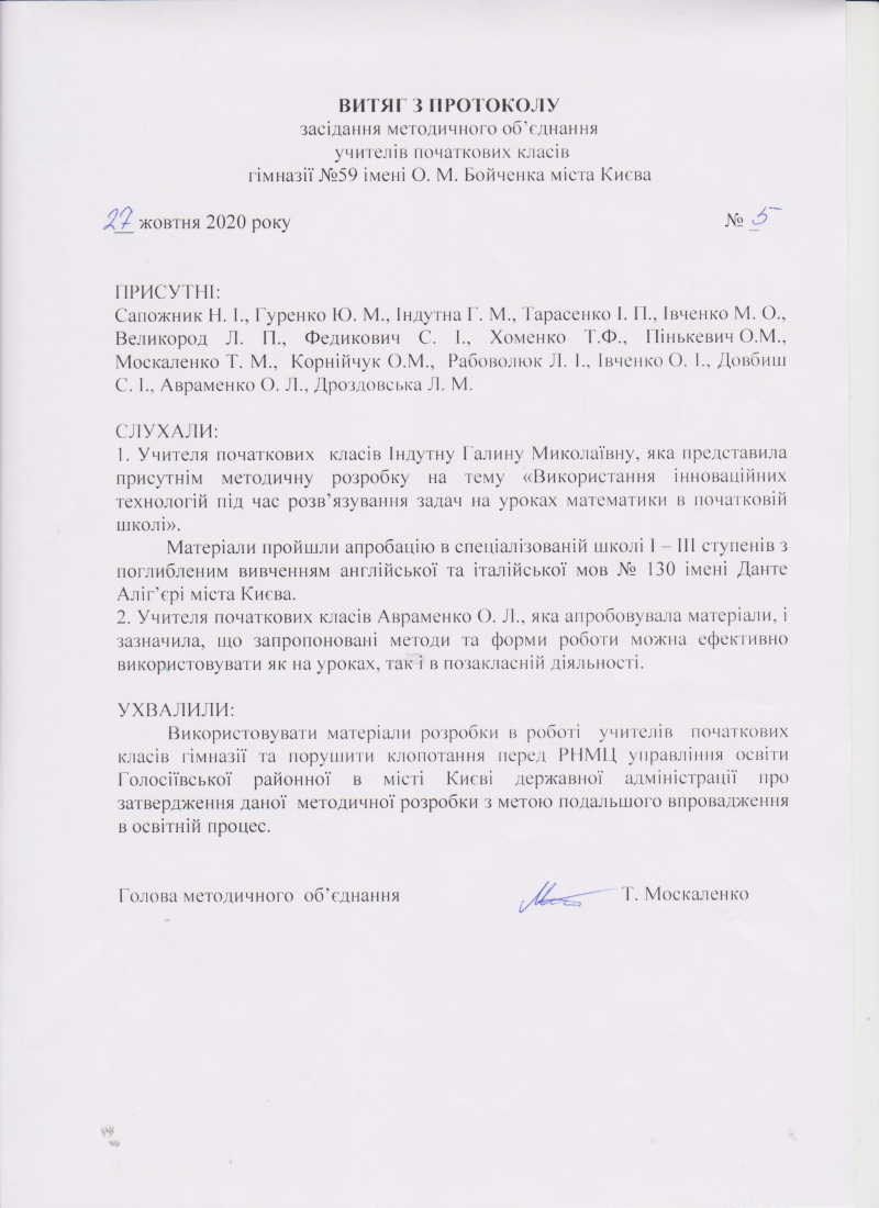 Витяг з протоколу_ Індутна Г.М.