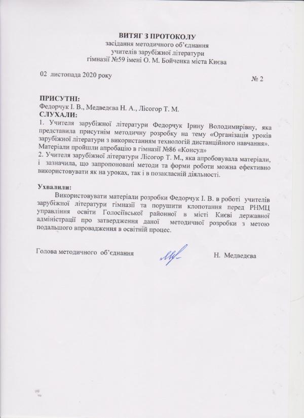 Витяг з протоколу_Федорчук І.В.