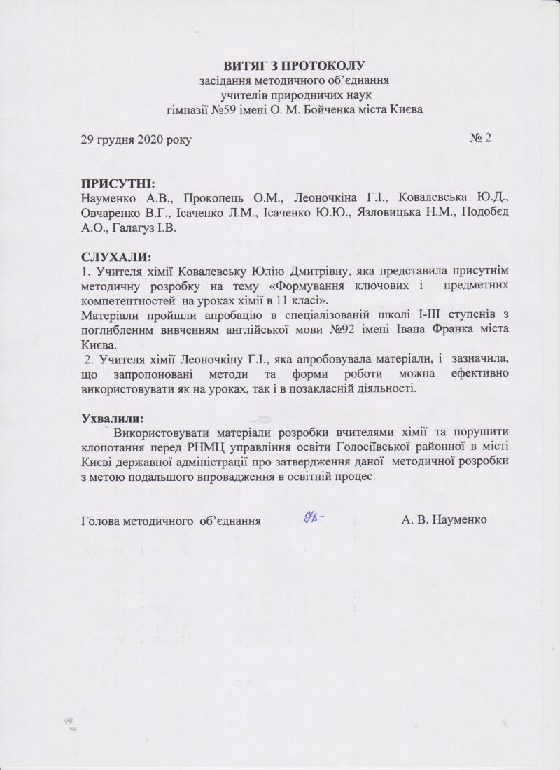 Витяг з протоколу_Ковалевська Ю.Д.