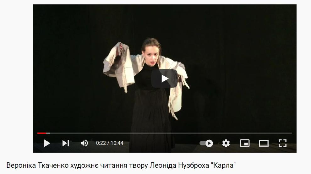 Вероніка Ткаченко